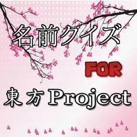 名前クイズ for 東方プロジェクト