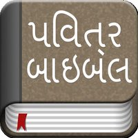 Gujarati Bible Offline