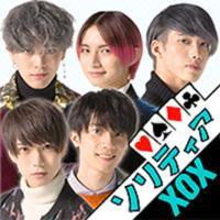 キスハグソリティア【XOX】