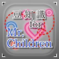 豆知識for Mr.Children ~雑学クイズ~