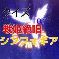 クイズ for 戦姫絶唱シンフォギア