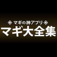マギ大全集〜マギの神アプリ(穴埋めクイズ,動画,辞典など全て無料)〜