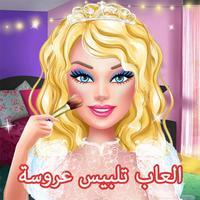 العاب تلبيس ومكياج العروسة و العريس - العاب بنات