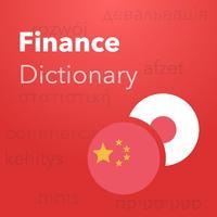 Verbis -日本語 – 中国語金融、および会計用語の辞書