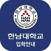 한남대학 입학안내