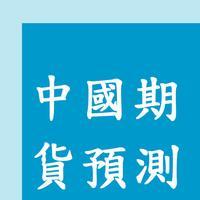 中國商品期貨預測