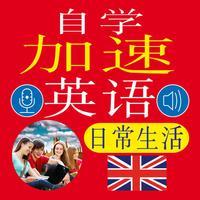 自我学习英语快速 - 日常生活 (Daily Life English)