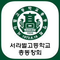 서라벌고등학교  총동창회