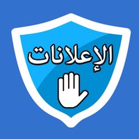 حجب الاعلانات و حماية الخصوصية في متصفح الانترنت