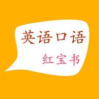 ABC英语口语红宝书