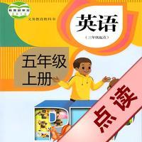 好伙伴点读机 - 人教版PEP小学英语五年级上册