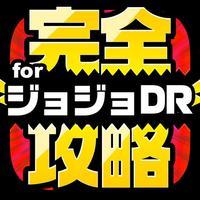 ジョジョDR完全攻略 for ジョジョの奇妙な冒険 ダイヤモンドレコーズ