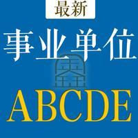 事业单位A类B类C类D类E类题库