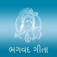 Bhagavad Gita - Gujarati