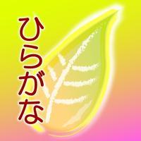 Hiragana is easy