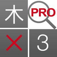 Super Kanji Search Pro