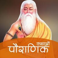 Pauranik Katha Hindi