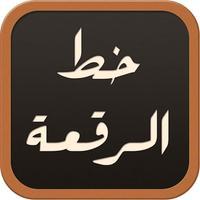 الخط العربي - الرقعة