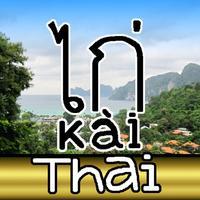 Thai Language character Mecha.