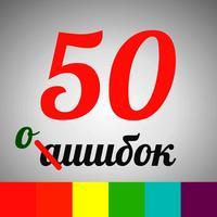 50 ошибок - Русский язык. Орфография, ударение и другие правила русского языка