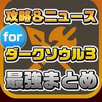 攻略ニュースまとめ for ダークソウル3(DARK SOULS III)