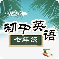 初中英语-七年级英语单词口语听力100分