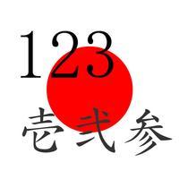 Japanese123