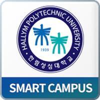 한림성심대학교 스마트캠퍼스