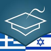 Greek   Hebrew - AccelaStudy®
