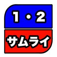 1・2サムライ(4人で対決!)