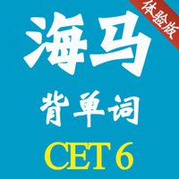 海马背单词 大学英语六级 CET6 体验版