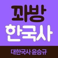 꽈방한국사 - 대한국사 윤승규 교수