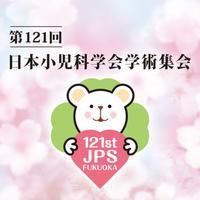 第121回日本小児科学会学術集会