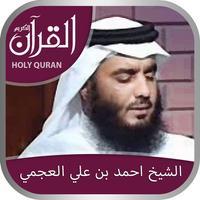 Holy Quran (offline) by Sheikh Ahmad bin Ali Al-Ajmi  الشيخ احمد بن علي العجمي