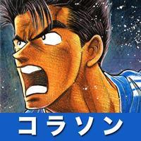 コラソン 〜サッカー魂〜 -塀内夏子-