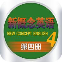 新概念英语第四册 - 流利英语雅思听力口语