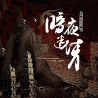 狄仁傑探案2暗夜迷情【有聲】-名探斷案傳奇