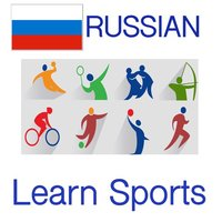 Russian Words Trainer - Sports