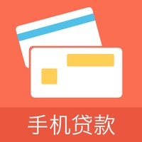 手机贷款-有工作即可贷无抵押免面签