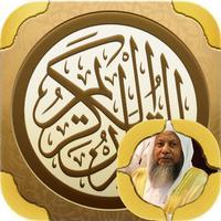 القران الكريم ـ محمد أيوب