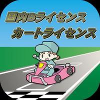 モータースポーツ入門!国内Bライセンスとカートライセンス取得
