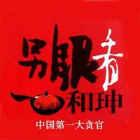 和珅傳奇【有聲離線】中國第壹大貪官