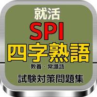 就活 SPI 四字熟語その意味(教養・常識語)試験対策問題集