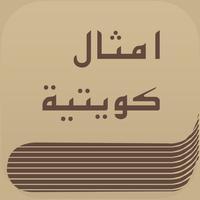 Amthal - امثال كويتية