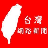 台灣網路新聞