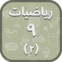 Math 9.2