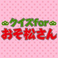 Quiz for Osomatsu-san