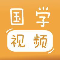 宝宝国学视频 - 有唐诗,成语和传统文化故事