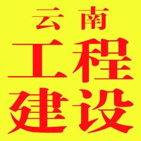 云南工程建设网
