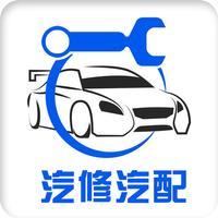 汽修汽配平台
